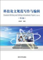 科技论文规范写作与编辑(第2版)