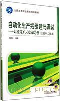 自动化生产线组建与调试-以亚龙YL-335B为例(三菱PLC版本)