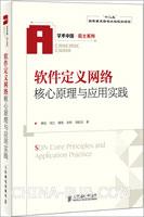 软件定义网络核心原理与应用实践(精装)