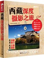 西藏深度摄影之旅(全彩)