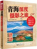 青海深度摄影之旅(全彩)