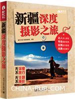 新疆深度摄影之旅(全彩)