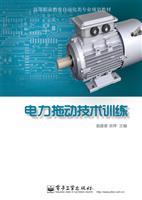 电力拖动技术训练