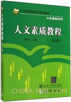 人文素质教程(第2版)