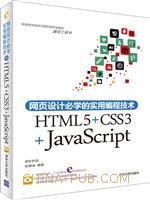 网页设计必学的实用编程技术――HTML5+CSS3+JavaScript