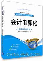 会计电算化――金蝶KIS专业版