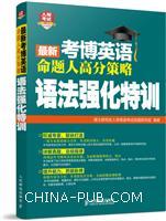 最新考博英语命题人高分策略:语法强化特训