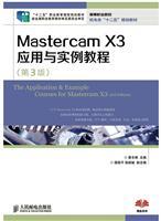 Mastercam X3应用与实例教程(第3版)