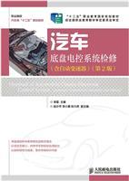 汽车底盘电控系统检修(含自动变速器)(第2版)