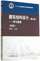 建筑结构设计-学习指导-(第三册)-(第2版)
