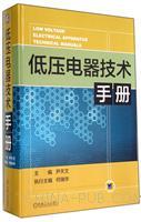 低压电器技术手册