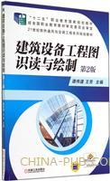 建筑设备工程图识读与绘制-第2版