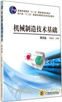 机械制造技术基础-第2版