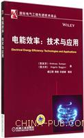 电能效率:技术与应用