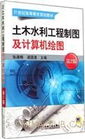 土木水利工程制图及计算机绘图-第2版