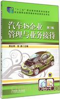 汽车4S企业管理与业务接待-第2版
