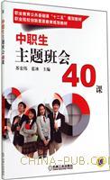 中职生主题班会40课
