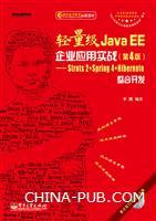 轻量级Java EE企业应用实战(第4版):Struts 2 Spring 4 Hibernate整合开发(含CD光盘1张)