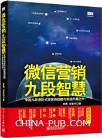 微信营销九段智慧(双色)