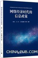 网络经济时代的信息政策