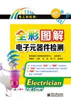 全彩图解电子元器件检测(含附件1份)(全彩)