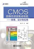 CMOS图像传感器集成电路――原理、设计和应用