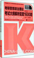 (特价书)考研思想政治理论考试大纲解析配套1600题(高教版2015)