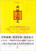 病榻上的龙――现代医学破解千年历史疑案,从晋景公到清嘉庆25位帝王病历首度揭秘