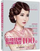 影楼经典特色服饰发型100例(第2版)