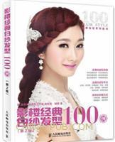 影楼经典白纱发型100例(第2版)