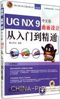 UG NX 9中文版曲面设计从入门到精通-(含1DVD)