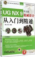 UG NX 9中文版机械设计从入门到精通-(含1DVD)