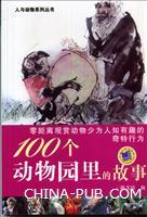 100个动物园里的故事