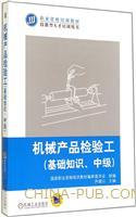 机械产品检验工(基础知识.中级)