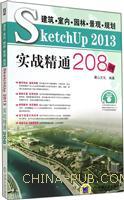 建筑.室内.园林.景观.规划SketchUp 2013实战精通208例-(含2DVD)