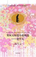 契诃夫短篇小说精选――套中人(名著双语读物・中文导读+英文原版)