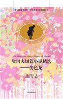契诃夫短篇小说精选――变色龙(名著双语读物・中文导读+英文原版)