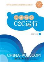电子商务C2C运营