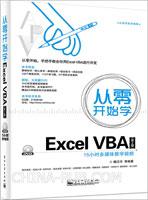 从零开始学Excel VBA(第2版)(含DVD光盘1张)