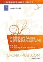 企业级开放平台Linux大型服务器系统基础与应用