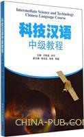科技汉语中级教程