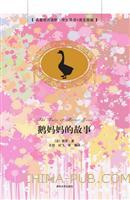 鹅妈妈的故事(名著双语读物・中文导读+英文原版)