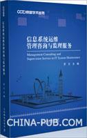 信息系统运维管理咨询与监理服务