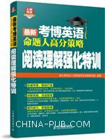 最新考博英语命题人高分策略:阅读理解强化特训