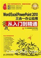 Word/Excel/PowerPoint 2010三合一办公应用实战从入门到精通(超值版)