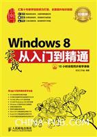 Windows 8实战从入门到精通(超值版)