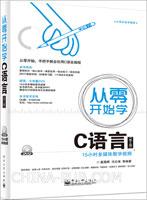 从零开始学C语言(第2版)(含DVD光盘1张)