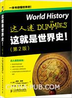 这就是世界史!(第2版)