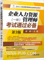 企业人力资源管理师考试通过必备(一级)第3版