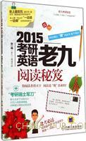 2015考研英语老九阅读秘笈